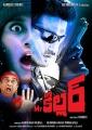 Vishwa, Krisha Kurup in Mr Killer Movie Posters