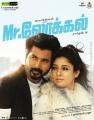 Sivakarthikeyan, Nayanthara in Mr Local Movie Release Posters