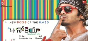 Manchu Manoj Mr Nokia Movie Wallpapers