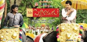 Ali, Sunil in Mr.Pellikoduku Movie Wallpapers