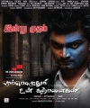 Atharva in Muppozhudhum Un Karpanaigal Release Today Poster