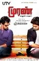 Muran Movie Posters, Muran Tamil Movie Wallpapers