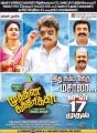 Poonam Bajwa, Sundar C in Muthina Kathirika Movie Release Posters