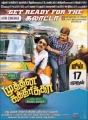 Sundar C, Sathish in Muthina Kathirika Movie Release Posters