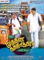 Sathish, Sundar C in Muthina Kathirika Movie Release Posters