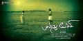 Muthu Pechi Movie Wallpapers
