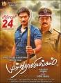 Gautham Karthik, Suman in Muthuramalingam Movie Release Posters