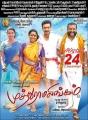 Priya Anand, Viji, Gautham Karthik, Napoleon in Muthuramalingam Movie Release Posters