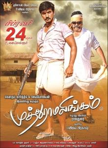 Gautham Karthik, FEFSI Vijayan in Muthuramalingam Movie Release Posters