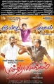 Gautham Karthik, Napoleon in Muthuramalingam Movie Release Posters