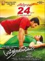 Gautham Karthik, Priya Anand in Muthuramalingam Movie Release Posters