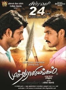 Vamsi Krishna, Gautham Karthik's Muthuramalingam Movie Release Posters
