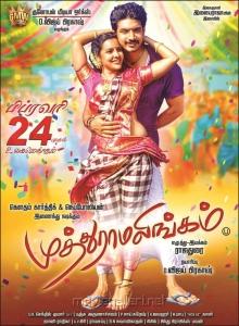 Priya Anand, Gautham Karthik in Muthuramalingam Movie Release Posters