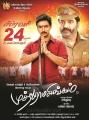 Gautham Karthik, Vivek in Muthuramalingam Movie Release Posters