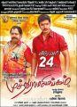 Singampuli, Gautham Karthik's Muthuramalingam Movie Release Posters