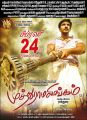 Gautham Karthik's Muthuramalingam Movie Release Posters