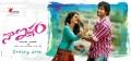 Rana Genelia @ Naa Ishtam Movie Wallpapers