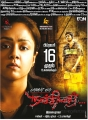 Actress Jyothika Nachiyar Movie Release Posters