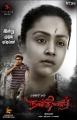 GV Prakash Jyothika Naachiyaar Movie Trailer Release Today Posters