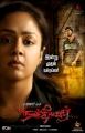 Jyothika GV Prakash Naachiyaar Movie Trailer Release Today Posters