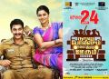 Arulnidhi, Ramya Nambeesan in Naalu Policeum Nalla Irundha Oorum Movie Release Wallpapers