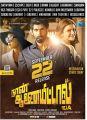 Catherine Tresa, Rana, Kajal in Naan Aanaiyittal Movie Release Posters