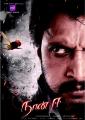 Sudeep in Naan Ee Audio Release Posters