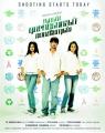 Naan Raajavaga Pogiren Movie Posters
