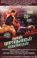 Actor Nakul in Naan Rajavaga Pogiren Movie Release Posters