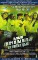 Naan Rajavaga Pogiren Movie Release Posters