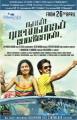 Avani Modi, Nakul in Naan Rajavaga Pogiren Movie Release Posters