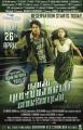 Nakul, Avani Modi in Naan Rajavaga Pogiren Movie Release Posters