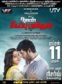Lakshmi Menon, Vishal in Naan Sigappu Manithan Movie Release Posters