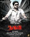 Naan Vijay Antony Movie Posters
