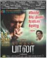 Actor Vivek in Naan Thaan Bala Movie Release Posters