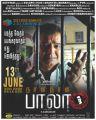 Actor Vivek in Naan Than Bala Movie Release Posters