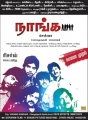 Naanga Movie Release Posters