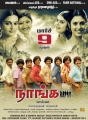 Naanga Tamil Movie Release Date Posters