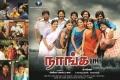 Naanga Tamil Movie Wallpapers