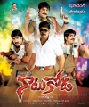 Telugu Actor Srikanth Naatukodi Movie First Look Posters