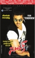 Ram Charan Nayak Movie Chennai Theatre List