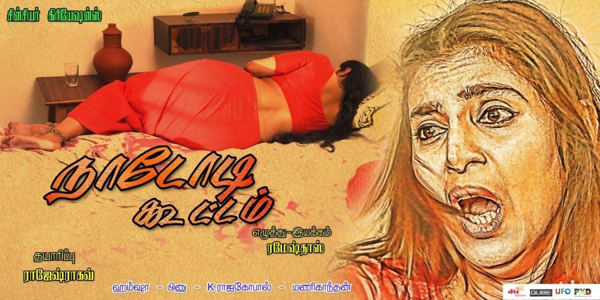 Nadodi Koottam Tamil Movie Hot WallpapersTamil Movie Hot Wallpapers