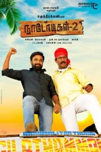 Sasikumar, Samuthirakani in Nadodigal 2 First Look Poster