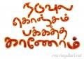 Naduvula Konjam Pakkatha Kaanom Wallpapers