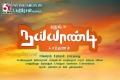Dhanush Naiyandi Tamil Movie Logo First Look Poster