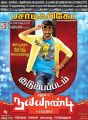 Actor Dhanush in Naiyandi Movie Release Posters