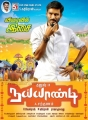 Actor Dhanush in Naiyandi Movie Posters