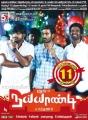 Soori, Dhanush in Naiyandi Movie Release Posters