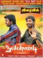 Soori, Dhanush in Naiyaandi Movie Posters
