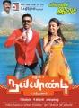 Dhanush, Nazriya Nazim in Naiyandi Movie Posters